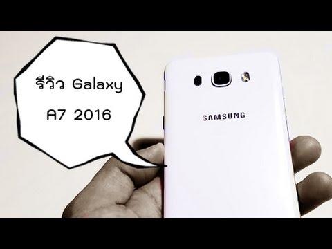 รีวิว : Galaxy J7 2016 Ver.2 ความรู้สึก 18+