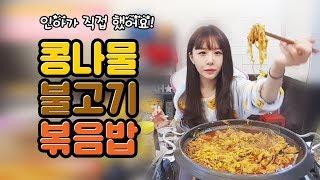 인아쨩* 인아가 직접 요리했어요! 콩나물불고기(콩불)+치즈볶음밥 먹방 :: Mukbang