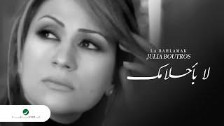 Julia Boutros La Bahlamak ????? ???? - ?? ???????