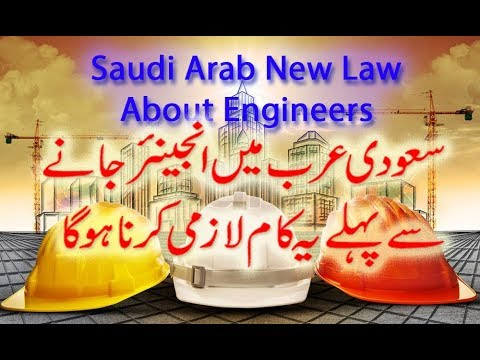Engineering Jobs in Saudi Arabia, New Law About Expatriate Engineers