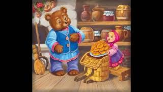 Фото Маша и медведь. Русская народная сказка.