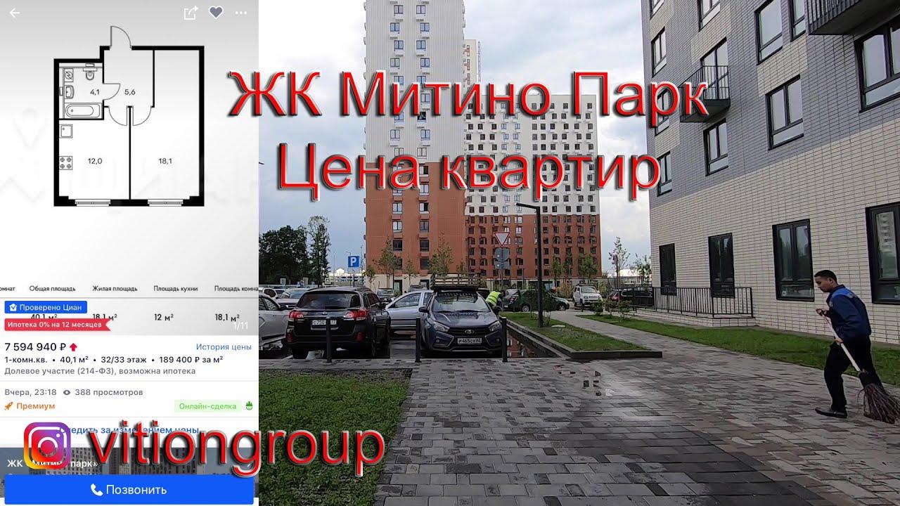 Обзор ЖК Митино парк. Цена за м2 и планировка квартир. Инфраструктура, транспортная доступность.