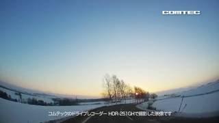 コムテック CM ドライブレコーダー 「風景 冬」篇 30秒
