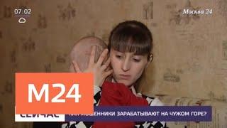 Смотреть видео Как мошенники зарабатывают на чужом горе - Москва 24 онлайн