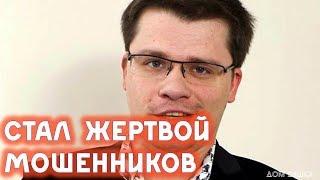Гарик Харламов стал жертвой мошенников. Новости про знаменитостей