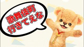 低レベルな会話で大興奮するクマがめっちゃ面白い