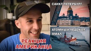 "АМЕРИКАНЕЦ ДЖЕРЕМИ СМОТРИТ: Санкт-Петербург / Ледокол ""Ямал"""