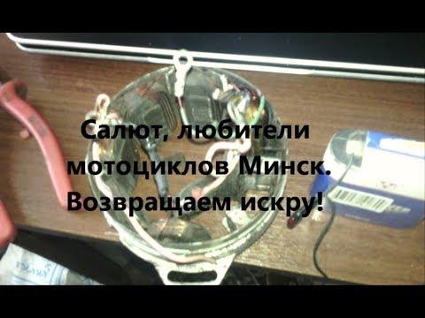 3ий Ремонт генератора 43.3701 от мотоцикла Минск. Возвращаем ИСКРУ