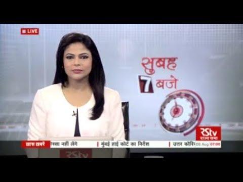 Hindi News Bulletin   हिंदी समाचार बुलेटिन – Aug 08, 2017 (7 am)