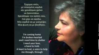 Axel Hirsoux - Mother - English and Greek Lyrics