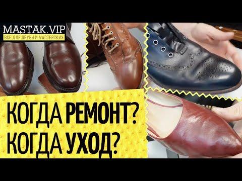 👞 Будни обувщика 👠 Ремонт обуви или уход? Marks & Spencer, Loriblue,  Harris Firenze.