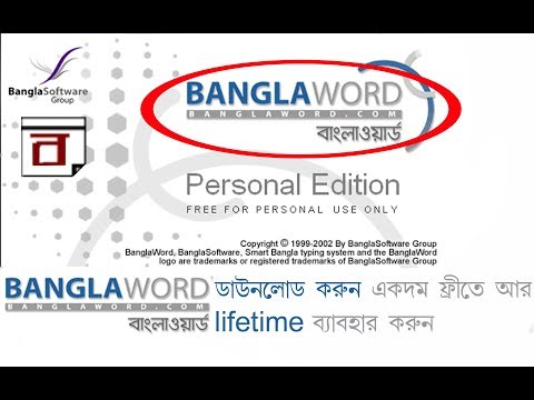 amar bangla software free download for windows 7 64 bit