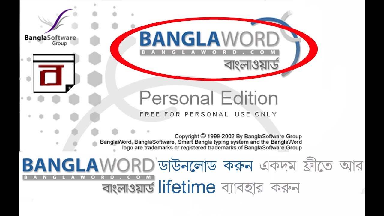 amar bangla software free download for windows 10