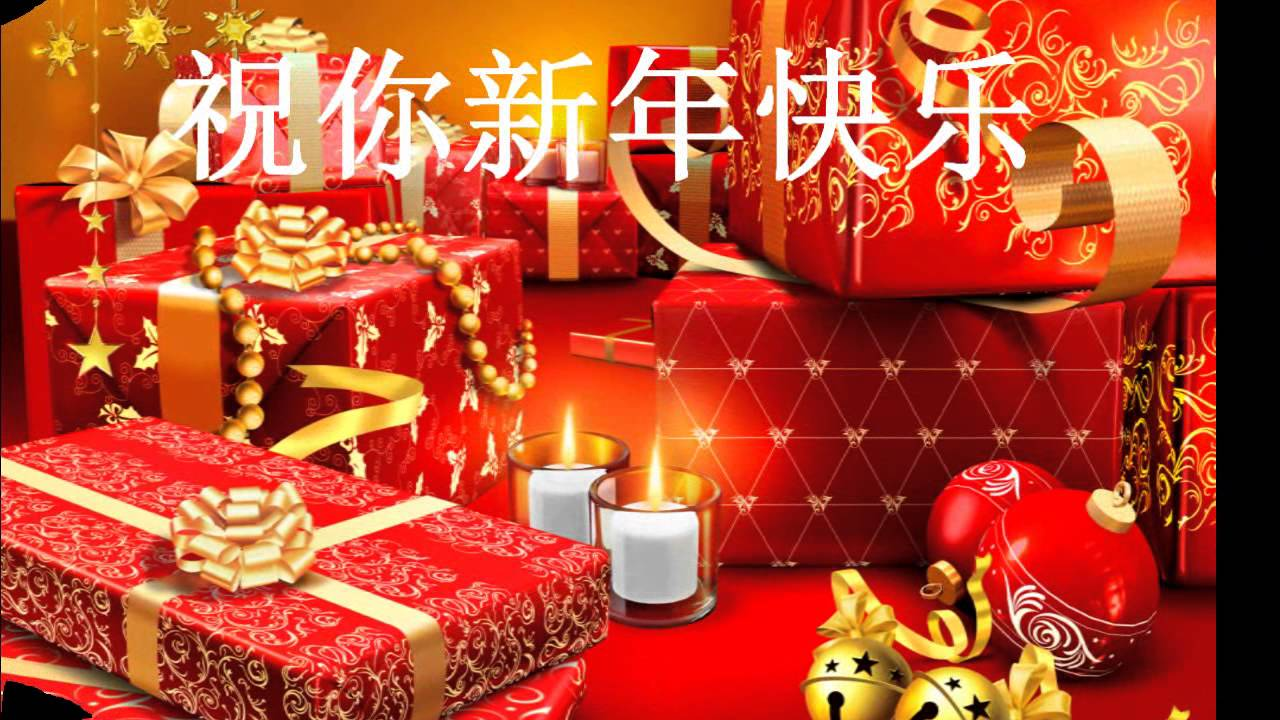 Chinese Christmas.I Wish You A Merry Christmas In Mandarin Chinese