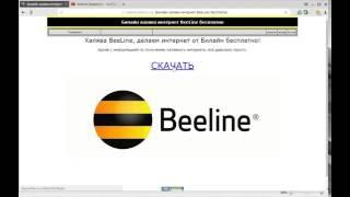 Билайн интернет бесплатно, бесплатный интернет для клиентов Билайн.