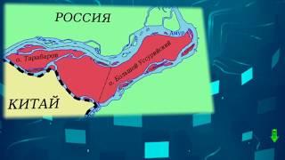 Друг Китай - Обманутая Россия  . (Ч 2 ) Deceived Russia.