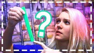 СКОЛЬКО САНТИМЕТРОВ У МОЕГО ПАРНЯ? | ЛГБТ? | АСКОЧИ