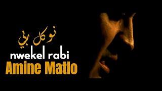 Amine Matlo - Nwekel Rabi [Vidéo Officielle]  أمين ماطلو- نوكل ربي