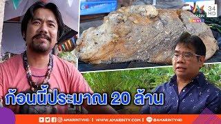 """ทุบโต๊ะข่าว-หนุ่มไทยเฮงเจอ""""อำพันทะเล""""-นักวิชาการฟันธง-คาดรวยเละ-20-ล้าน-01-03-62"""