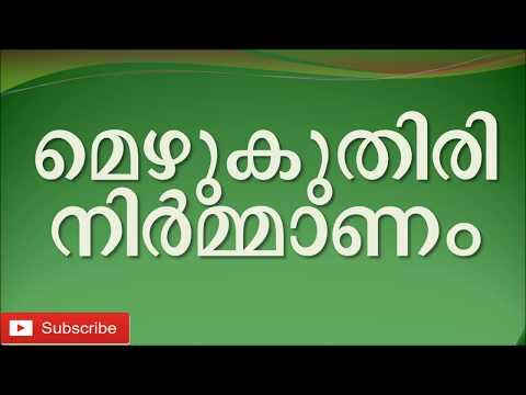 #32 Candles Manufacturing/ Business ideas in Kerala Malayalam/ മെഴുകുതിരി നിര്മ്മാണം