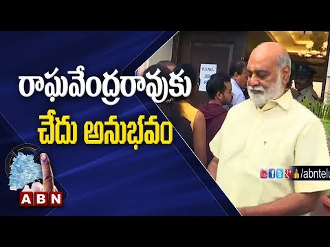 రాఘవేంద్రరావుకు చేదు అనుభవం! Bad Experience for Raghavendra Rao in Polling Booth | ABN Telugu