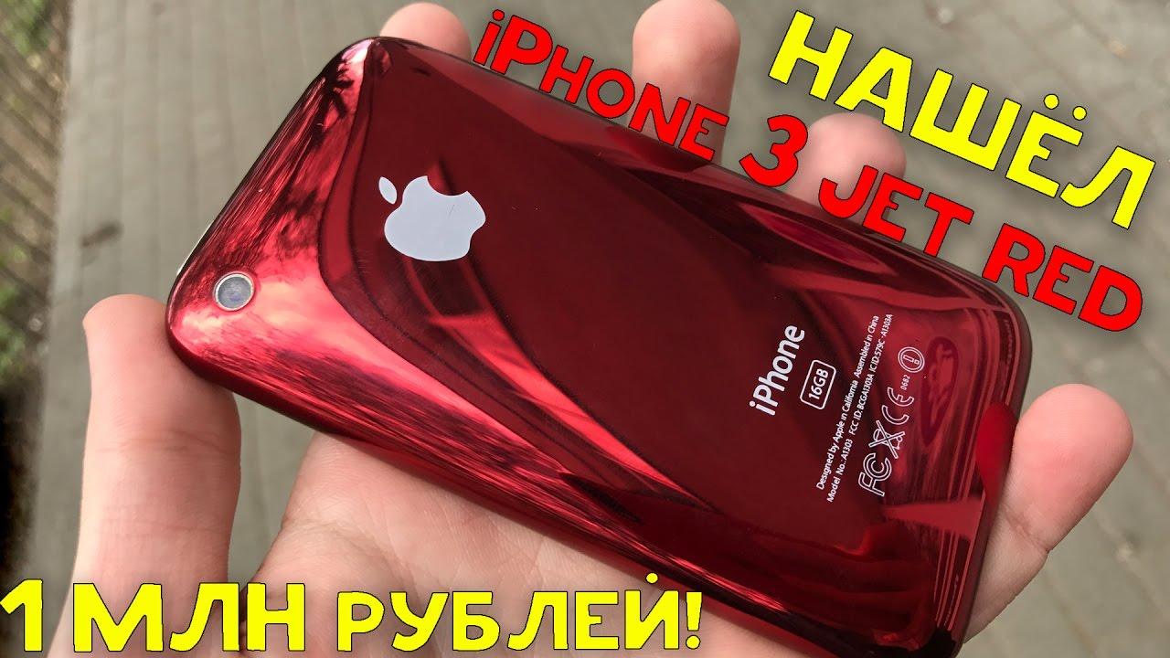 НАШЕЛ iPhone 3G JET RED В ЕДИНСТВЕННОМ ЭКЗЕМПЛЯРЕ! ДРУЖКО ИЗВИНИ)