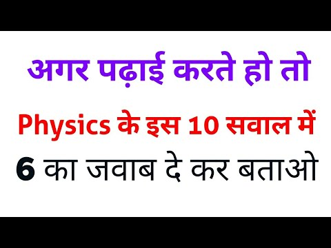 Science Gk Quiz : Physics General knowledge questions and answers | Physics  quiz questions