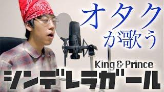 オタク大学生が歌う「シンデレラガール」が美声すぎる。【キンプリ[King & Prince]】【替え歌】