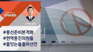 [정치부회의] 여야, 내년 총선 준비 본격화…불출마 선언도 잇따라