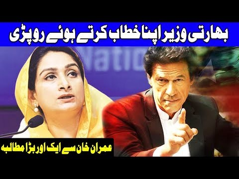 Harsimrat Kaur Badal Got Emotional During Speech | 28 November 2018 | Dunya News