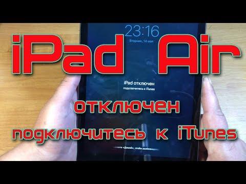 IPad Air отключен подключитесь к ITunes
