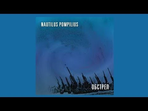 Я горю. Nautilus Pompilius (1985)