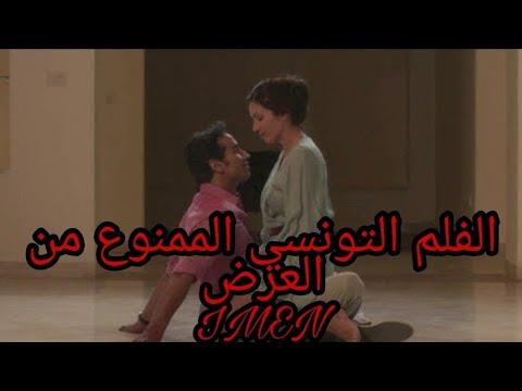 """Download الفلم التونسي الايباحي """"imen""""  الممنوع من العرض"""