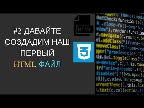 2: Давайте создадим наш первый HTML-проект и веб--страничку | Изучаем HTML и CSS | Учебник HTML