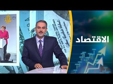 النشرة الاقتصادية الثانية (2019/2/16)  - نشر قبل 23 ساعة