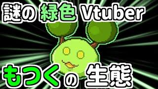 【Vtuber】「もつく」という電子生命体の生態
