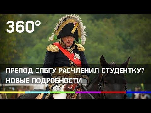 """Гоблин: Олег """"Наполеон"""""""