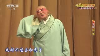 《CCTV空中剧院》 20200117 京剧《红娘》| CCTV戏曲