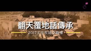 Publication Date: 2017-11-17 | Video Title: 《翻天覆地話傳承》2017粉嶺神召會主任牧師交職短片