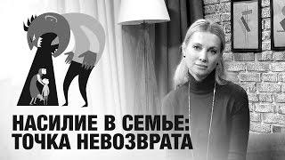 Лиля  «Каждая четвертая женщина страдает от домашнего насилия!»