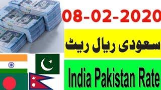 8 February 2020 Saudi Riyal Exchange Rate, Today Saudi Riyal Rate, Sar to pkr, Sar to inr
