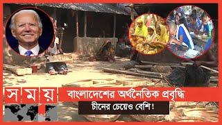 বাইডেন সরকারের জন্য দারিদ্র বিমোচনের এক বড় উদাহরণ বাংলাদেশ! | USA News | Bangladesh | Somoy TV