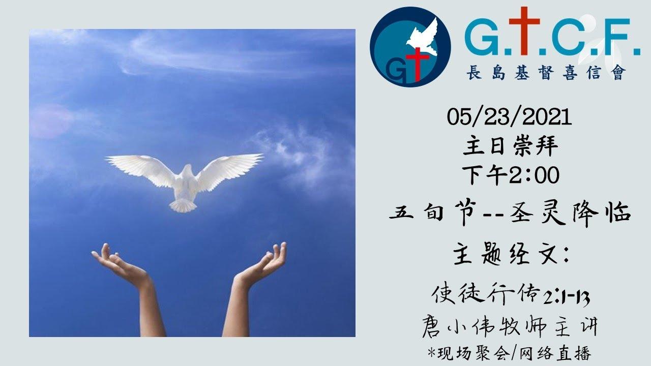 五旬節--聖靈降臨--唐小偉牧師 05/23/2021