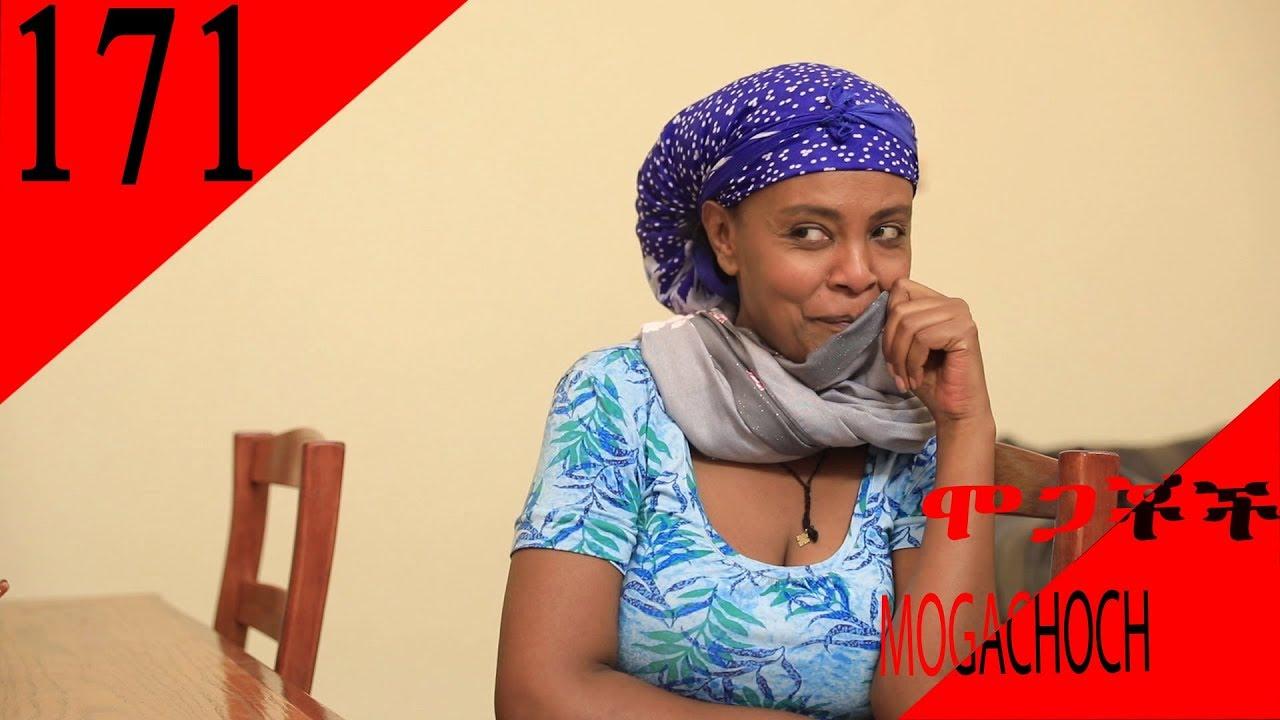 mogachoch-ebs-latest-series-drama-s07e171-part-171
