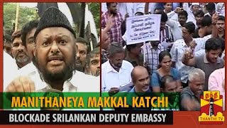 Manithaneya Makkal Katchi Members Blockade Sri Lanka Deputy High Commission - Thanthi TV