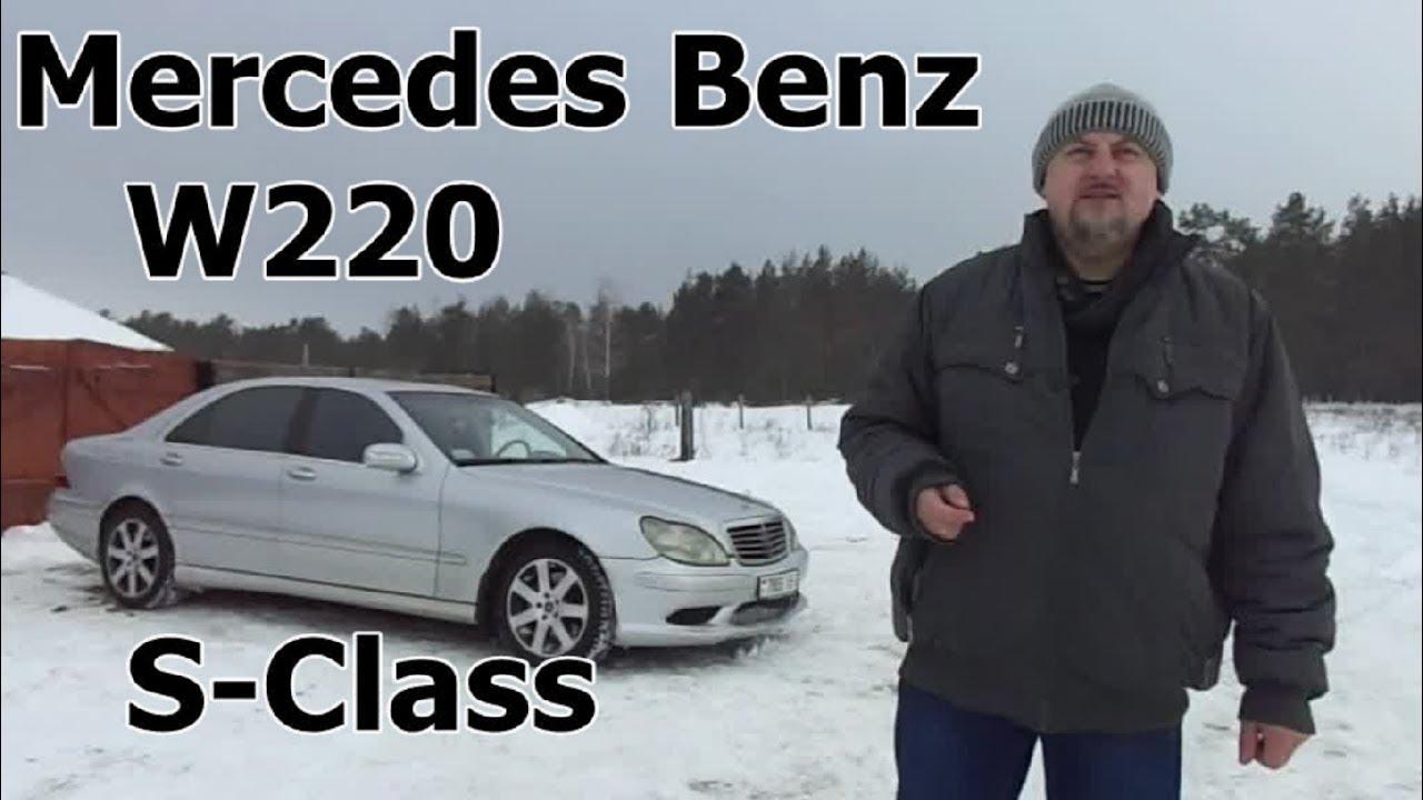 Мерседес S500 W220 рестайлинг и не только. Видеообзор, тест-драйв.