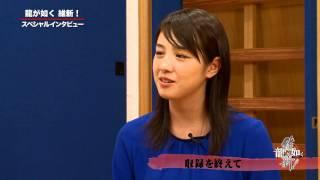 『龍が如く 維新!』スペシャルインタビュー第8弾「桜庭ななみ」篇を公...