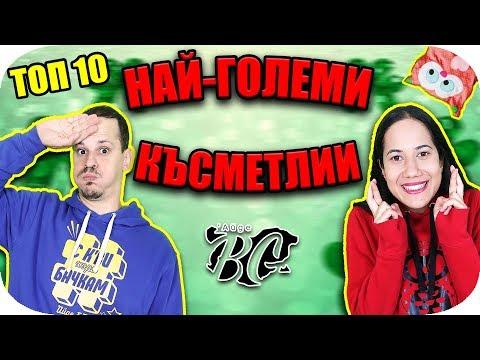 ТОП 10 НАЙ-ГОЛЕМИ КЪСМЕТЛИИ