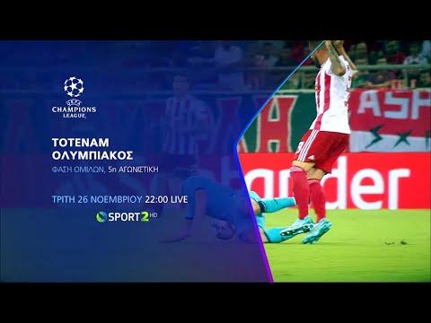 Τότεναμ - Ολυμπιακός | UEFA Champions League - 5η Αγωνιστική | COSMOTE SPORT