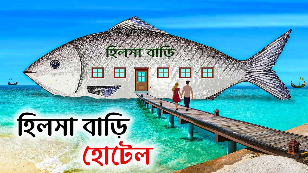 হিলসা বাড়ি হোটেল   Hilsha Bari Restaurant   Bangla Cartoon Golpo   Bengali Morel Stories ধাঁধা Point